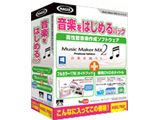 〔Win版〕 Music Maker MX 2 Producer Edition −音楽をはじめるパック−