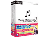 〔Win版〕 Music Maker MX 2 Producer Edition −ボカロパック 結月ゆかり−