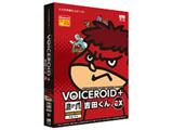 〔Win版〕 VOICEROID+ 鷹の爪 吉田くん EX