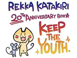 【発売未定】 片霧烈火 / Rekka Katakiri 20th Anniversary BOX(仮) CD
