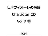 【特典対象】【04/22発売予定】 ピオフィオーレの晩鐘 Character CD Vol.3 楊 ◆ソフマップ・アニメガ特典「マイクロファイバークロス(20cm×20cm)」