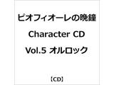 【特典対象】【06/24発売予定】 ピオフィオーレの晩鐘 Character CD Vol.5 オルロック ◆ソフマップ・アニメガ特典「マイクロファイバークロス(20cm×20cm)」