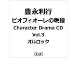 【06/23発売予定】 (ドラマCD)/ ピオフィオーレの晩鐘 Character Drama CD Vol.3 オルロック ◆ソフマップ・アニメガ特典「マイクロファイバークロス(15cm×15cm)」