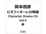 【07/28発売予定】 (ドラマCD)/ ピオフィオーレの晩鐘 Character Drama CD Vol.4 楊 ◆ソフマップ・アニメガ特典「マイクロファイバークロス(15cm×15cm)」