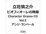 【08/25発売予定】 (ドラマCD)/ ピオフィオーレの晩鐘 Character Drama CD Vol.5 アンリ・ランベール ◆ソフマップ・アニメガ特典「マイクロファイバークロス(15cm×15cm)」