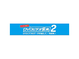 〔Win版〕 DVDビデオ変換 2 PRO