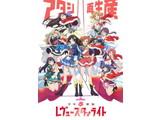 少女☆歌劇 レウ゛ュースタァライトBlu-ray BOX3