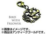 【カメラアクセサリー】チャーム 花と鳥 luch37kk