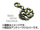 【カメラアクセサリー】チャーム 花と鳥 luch37gk