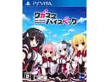 ワガママハイスペック 通常版 【PS Vitaゲームソフト】