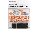 Samsung NVMe SSD専用 長尾製作所 特製 セパレートヒートシンク SMOP-SHS