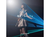 空野青空 / 超速 / Gorilla CD