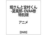 堀さんと宮村くん-夏風邪-OVA4巻 特別版