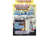 【在庫限り】 簡易型感震ブレーカー「スイッチ断ボール3」 SWB03