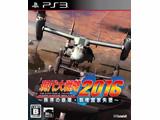【在庫限り】 現代大戦略2016 〜秩序の崩壊・覇権国家失墜〜 【PS3ゲームソフト】