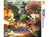 大戦略 大東亜興亡史DX〜第二次世界大戦〜 【3DSゲームソフト】