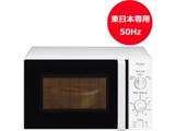 【東日本専用:50Hz】 電子レンジ 「Haier Joy Series」(17L) JM-17F-50-W ホワイト