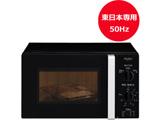 【東日本専用:50Hz】 電子レンジ 「Haier Joy Series」(17L) JM-17F-50-K ブラック