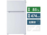 【基本設置料金セット】 AT-RF85B-WH 冷蔵庫 TAGlabel by amadana ホワイト [2ドア /右開きタイプ /85L] 【ビックカメラグループオリジナル】