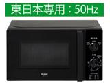 JM-17H-50-K 電子レンジ Haier Joy Series ブラック [17L /50Hz(東日本専用)]