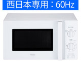 JM-17H-60-W 電子レンジ Haier Joy Series ホワイト [17L /60Hz(西日本専用)]