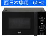 JM-17H-60-K 電子レンジ Haier Joy Series ブラック [17L /60Hz(西日本専用)]