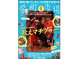〔中古〕 歌えマチグヮー 【DVD】