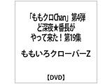 『ももクロChan』第4弾 ど深夜★番長がやって来た! 第19集 DVD