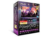 〔Win版〕 PowerDVD 18 Ultra 通常版 [Windows用]