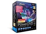 〔Win版〕 PowerDVD 18 Pro ≪乗換え・アップグレード版≫ [Windows用]