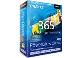 PowerDirector 365 1年版