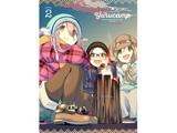 [2] ゆるキャン△ 第2巻 DVD