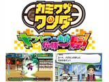 カミワザ・ワンダ キラキラ一番街危機一髪! 【3DSゲームソフト】