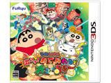 【在庫限り】 クレヨンしんちゃん 激アツ!おでんわ〜るど大コン乱!! 【3DSゲームソフト】
