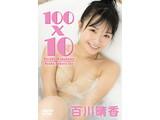 百川晴香 / 100 x 10 DVD