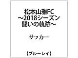 松本山雅FC-2018シーズン 闘いの軌跡- BD