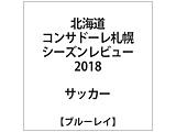 北海道コンサドーレ札幌シーズンレビュー2018 BD