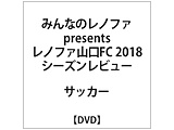 みんなのレノファ presents レノファ山口FC 2018 シーズンレビュー DVD