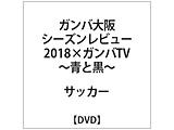 ガンバ大阪 シーズンレビュー2018×ガンバTV-青と黒- DVD