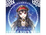 まいてつハチロクキャラソンCD「スタアライトレイル」 CD