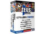〔Win/Mac版〕 ZEUS PLAYER ブルーレイ・DVD・4Kビデオ・ハイレゾ音源再生!