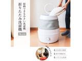 収納できる小さい洗濯機「折りたたみ洗濯機」 SFPSWMLG