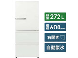 【基本設置料金セット】 AQR-SV27HBK-W 冷蔵庫 アンティークホワイト [3ドア /右開きタイプ /272L]