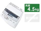 全自動洗濯機 AQW-S45HBK-FS フロストシルバー [洗濯4.5kg]