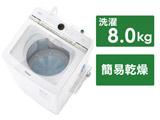 全自動洗濯機  ホワイト AQW-VA8M-W [洗濯8.0kg /乾燥機能無 /上開き] 【買い替え3000pt】