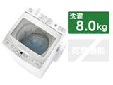 全自動洗濯機  ホワイト AQW-V8MBK-W [洗濯8.0kg /乾燥機能無 /上開き] 【買い替え3000pt】