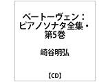 崎谷明弘:ベートーヴェン:ピアノソナタ全集・第5巻