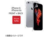 iPhone 6s/6用 ULTRA 衝撃吸収フィルム 全面保護:液晶面+背面&側面 WPIP6IN47S-FB