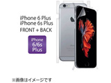 iPhone 6s Plus/6 Plus用 ULTRA 衝撃吸収フィルム 全面保護:液晶面+背面&側面 WPIP6IN55S-FB