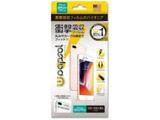 iPhone 8 Plus用 全面保護(液晶面+背面&側面) Wrapsol ULTRA 衝撃吸収フィルム WPIP8PP-FB